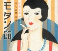 Exploring a period of social and military change through Japan's Art Deco