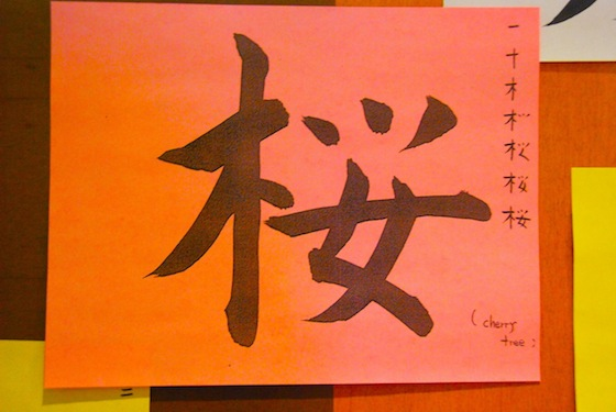sakura, cherry blossoms, Japan Society, NYC, shodo, calligraphy, kanji