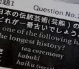 Take the Japan Foundation's Japanese culture quiz