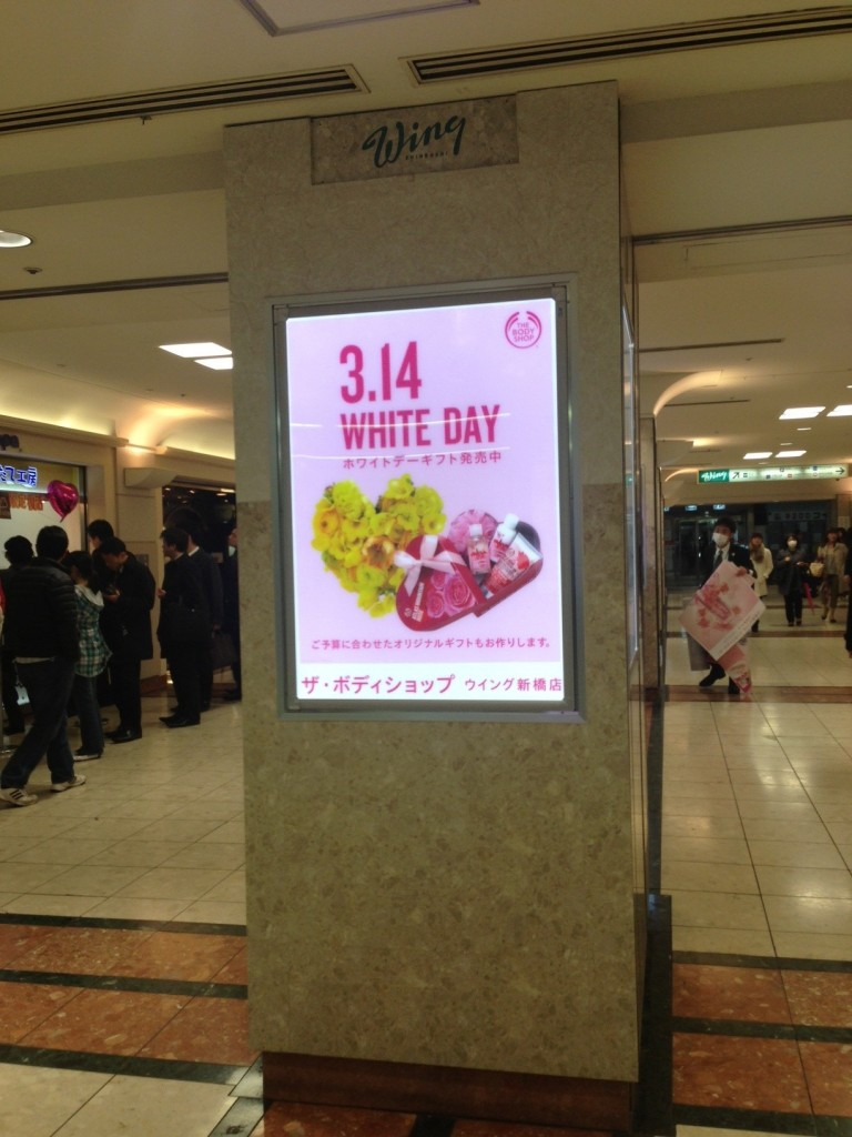 White Day, Valentine's Day, Japanese traditions, Japan