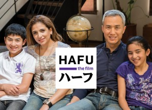 Hafu, Hafu: The Mixed-Race Experience in Japan, documentary, NYC, AAIFF, Asian American International Film Festival, Anthology Film Archives, half Japanese, heritage, mixed-race