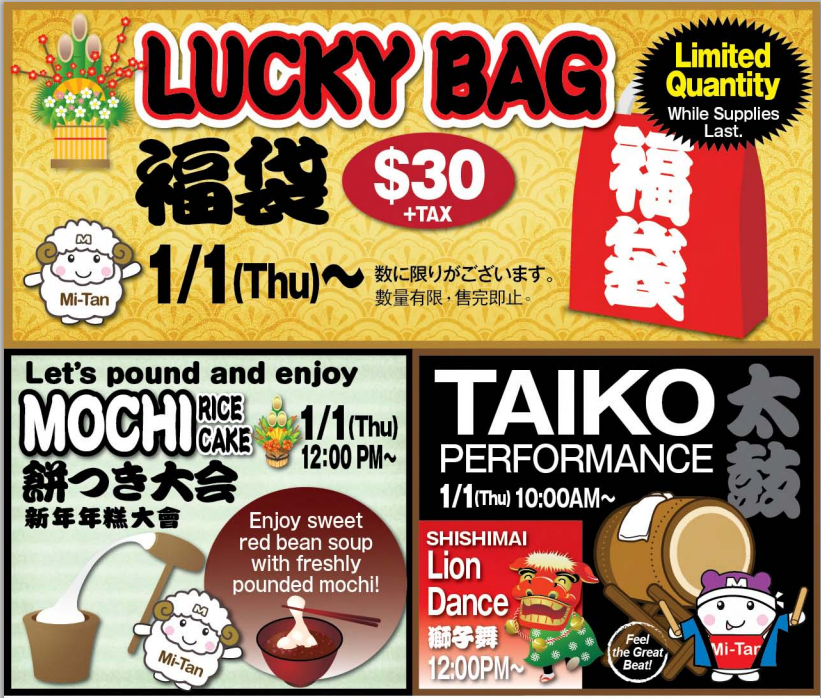 Mitsuwa Marketplace, Mitsuwa, NYC, NJ, New Year, 2015, shishimai, lion dance, taiko, fukubukuro, lucky bag, Year of the Sheep