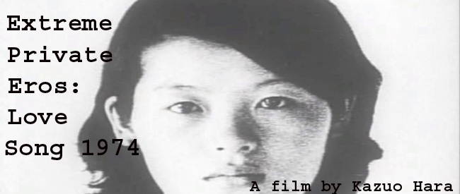 Extreme Private Eros, Kazuo Hara, Miyuki Takeda, Japan, Okinawa, feminist, activism, documentary, Japanese films, Spectacle, NYC, Brooklyn