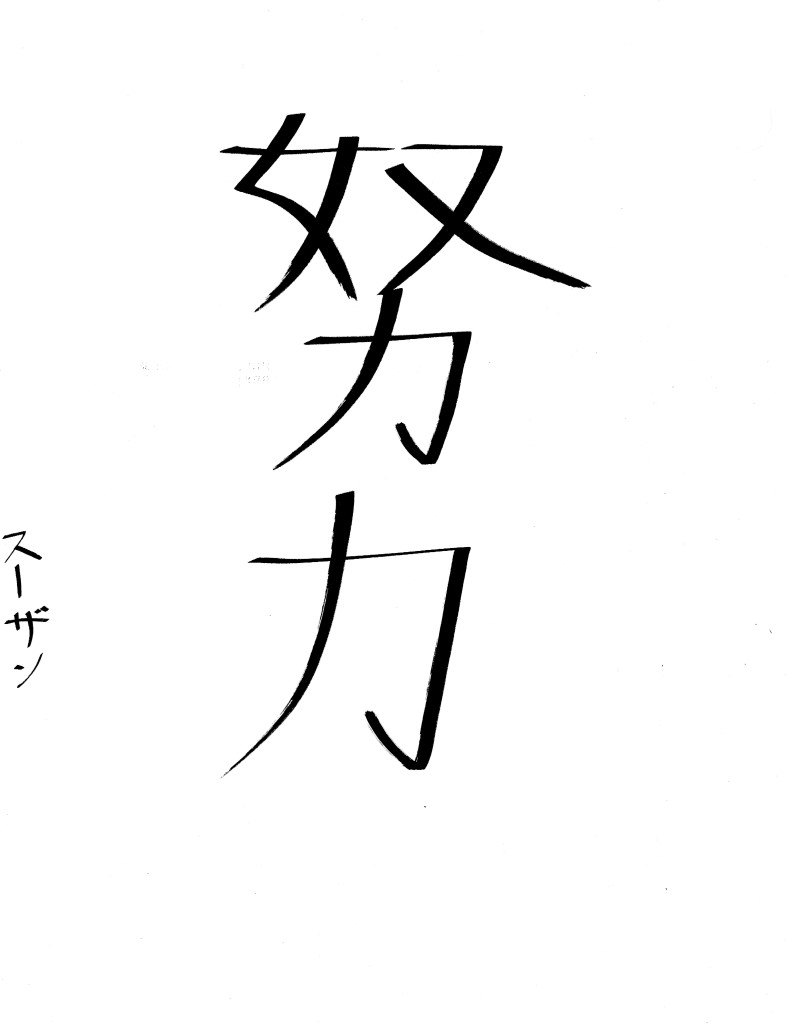 kakizome, first writing, calligraphy, NYC, Japan, Japanese traditions, Japanese customs, writing, New Year, Happy New Year, Year of the Sheep, 2015