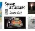 [ March 5, 2015 12:00 pm to March 8, 2015 6:00 pm. ] Signature pieces from Spoon & Tamago's favorite studio visit artists
