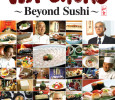 [ April 24, 2015 1:00 pm to April 30, 2015 11:00 pm. ] New York-based chef David Bouley of Brushstroke featured in documentary