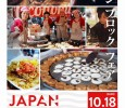 [ October 18, 2015; 10:00 am to 6:00 pm. ] Japanese comfort food and culture in the Upper West Side