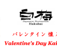 [ February 13, 2016 6:00 pm to February 14, 2016 10:00 pm. ] Valentine's Day dinner with a Japanese twist