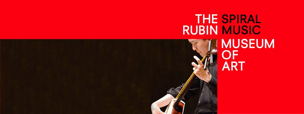 Rubin Museum of Art, NYC, Japan, Spiral Music, acoustic music, Hidejiro Honjoh, shamisen, Japanese music, Asian Cultural Council