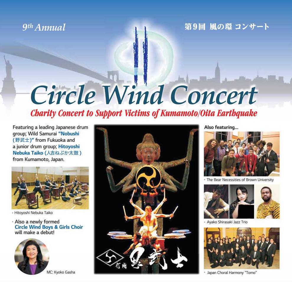 Circle Wind Concert, 9/11, 3/11, Kumamoto, Oita, earthquakes, Japan earthquake/tsunami/nuclear disaster, NYC, Merkin Concert Hall, Kaufman Music Center, concert, Japan
