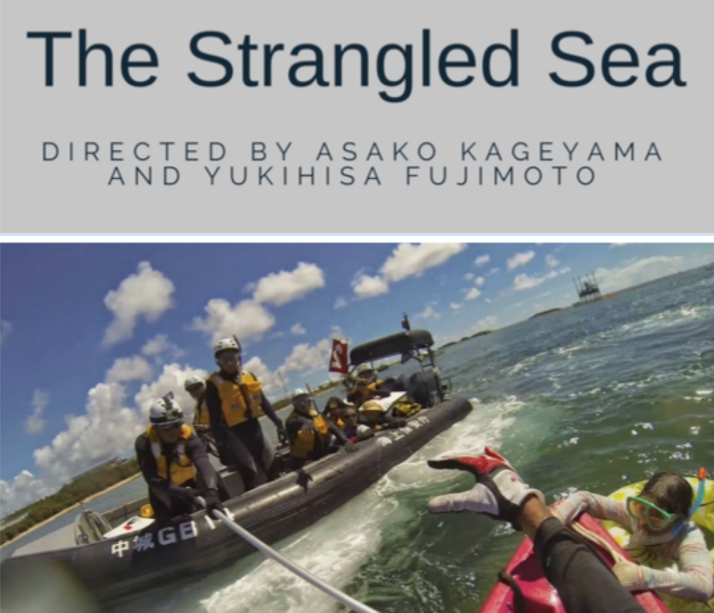 The Strangled Sea, Okinawa, Japan, NYC, WWII, US military, Henoko, base situation, NYU, NYU Department of Cinema Studies, Tisch School of the Arts