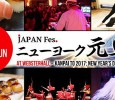 [ January 1, 2017 5:00 pm to January 2, 2017 12:00 am. ] Celebrate the New Year with Japanese culture!