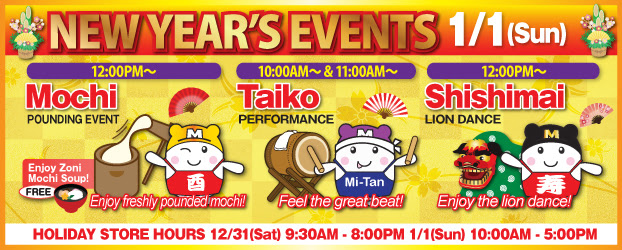 Mitsuwa, Mitsuwa Marketplace, NYC, NJ, Japan, New Year's Day, oshogatsu, mochi, taiko, shishimai, Japanese traditions