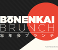 [ December 10, 2016 11:30 am to December 11, 2016 3:00 pm. ] Forget the year party with shochu and izakaya dishes
