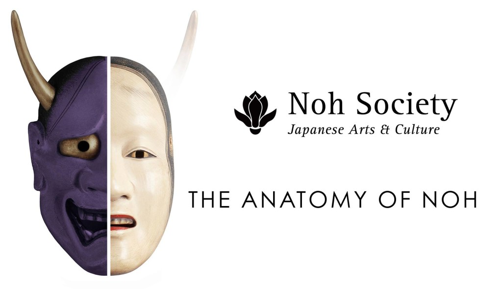 Noh, Noh Society, Tenri, Tenri Cultural Institute, NYC, Japan, traditional Japanese arts, UNESO, Yoshinari Shimizu, Ai no Ue, The Tale of Genji