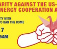 [ June 17, 2017; 11:45 am to 4:00 pm. ] March to stop the automatic extension of nuclear treaty