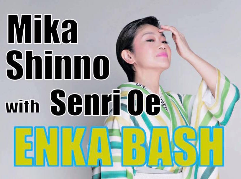 Mika Shinno, Senri Oe, enka, Japanese ballad, jazz, Smalls Jazz Club, NYC, Japan