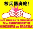 [ August 4, 2017; 11:00 am to 11:40 am. ] Honoring the memory of those who lost their lives to the atomic bombings