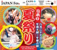 [ August 27, 2017; 10:00 am to 6:00 pm. ] Japanese-style natsu matsuri with street food and fun in yukata!