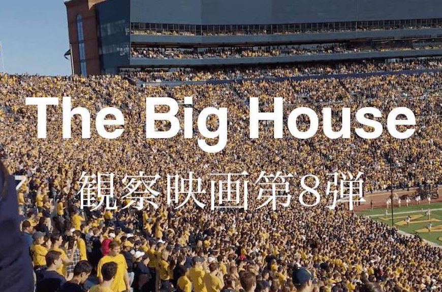 The Big House, Kazuhiro Soda, documentary, film, University of Michigan, Michigan Wolverines, football, college football, Spectacle Theater, Brooklyn, NYC, Japan