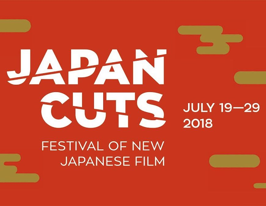 JAPAN CUTS, Japan Society, film festivals, Japanese cinema, NYC, Japan, movies, Kirin Kiki, Ramen Shop, Mori The Artist's Habitat, Hanagatami