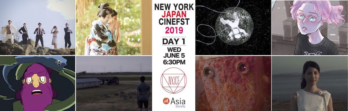 New York Japan CineFest, NYJCF, Asia Society, film festival, films, cinema, Japanese films, shorts, short films, Mar Creation